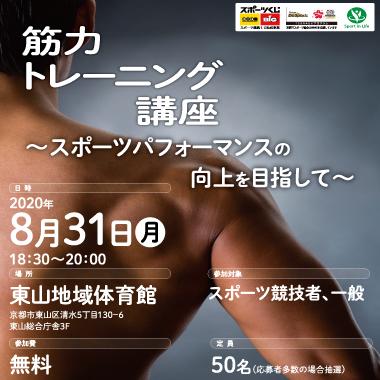 筋力トレーニング2 (002)