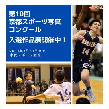 第10回京都スポーツ写真コンクール 入選作品展