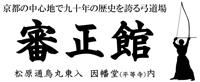 shinseikan_a