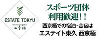 ☆エステイト東久賛助会員WEB広告