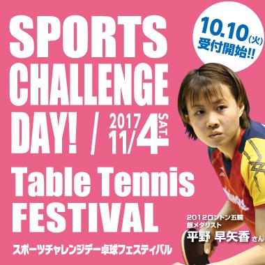元卓球日本代表の平野早矢香さんをお招きし卓球クリニックを開催します。 初心者から経験者まで、楽しくスキル上達を目指します。 クリニックの後にはお楽しみ抽選会も実施。五輪メダリストの平野さんと対戦することができるかも!?