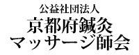 公益社団法人京都府鍼灸マッサージ師会