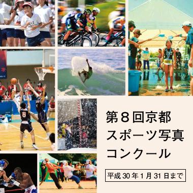 平成29年度第8回京都スポーツ写真コンクール