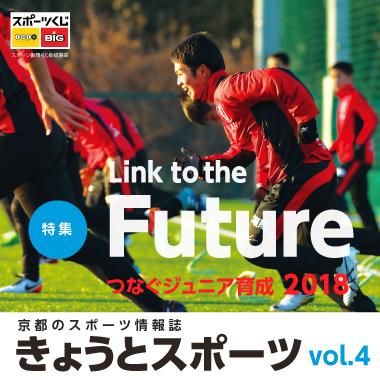 3003kyoto-sports4_thumb2
