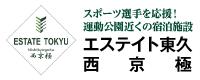 ☆エステイト東久賛助会員WEB広告-200x80b