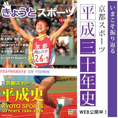 きょうとスポーツvol.6