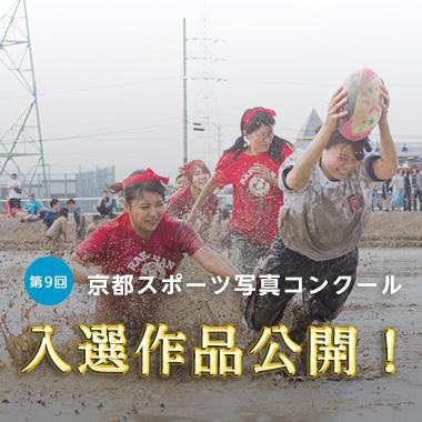 第9回京都スポーツ写真コンクール入選作品公開