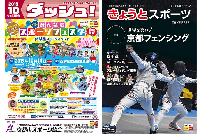 dash_kyotosports2