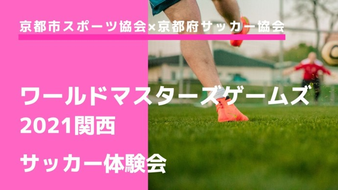 ワールドマスターズゲームズ2021関西 サッカー体験会