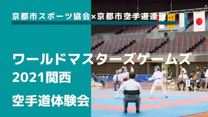 ワールドマスターズゲームズ2021関西 空手道体験会