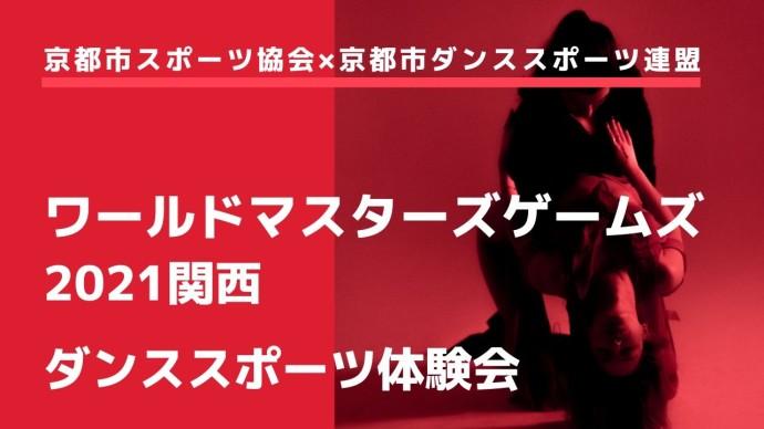 ワールドマスターズゲームズ2021関西 ダンススポーツ体験会