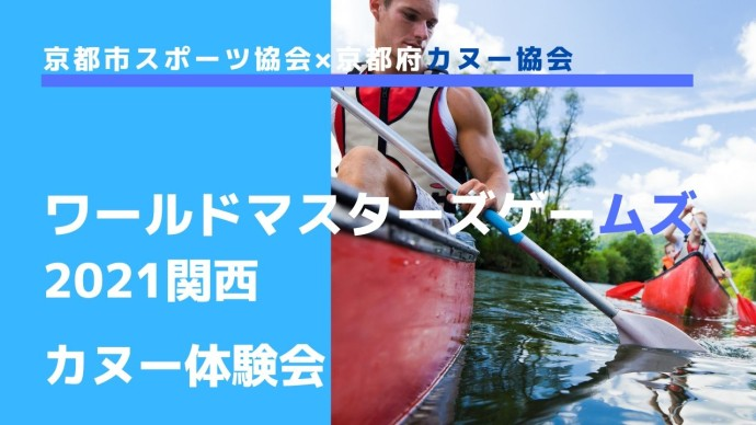 ワールドマスターズゲームズ2021関西 カヌー体験会