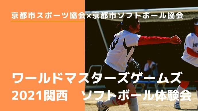 ワールドマスターズゲームズ2021関西 ソフトボール体験会