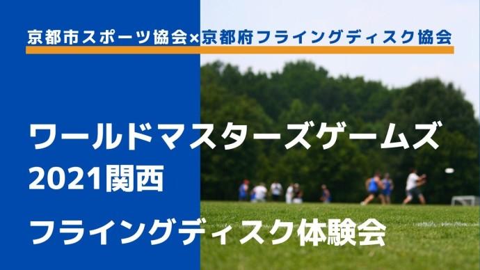 ワールドマスターズゲームズ2021関西 フライングディスク体験会