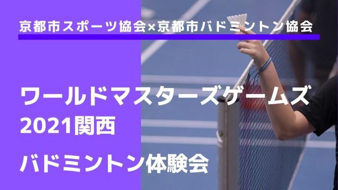 ワールドマスターズゲームズ2021関西 バドミントン体験会
