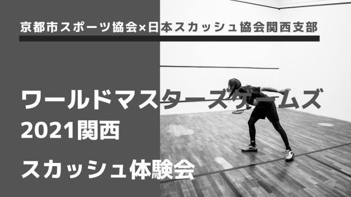 ワールドマスターズゲームズ2021関西 スカッシュ体験会
